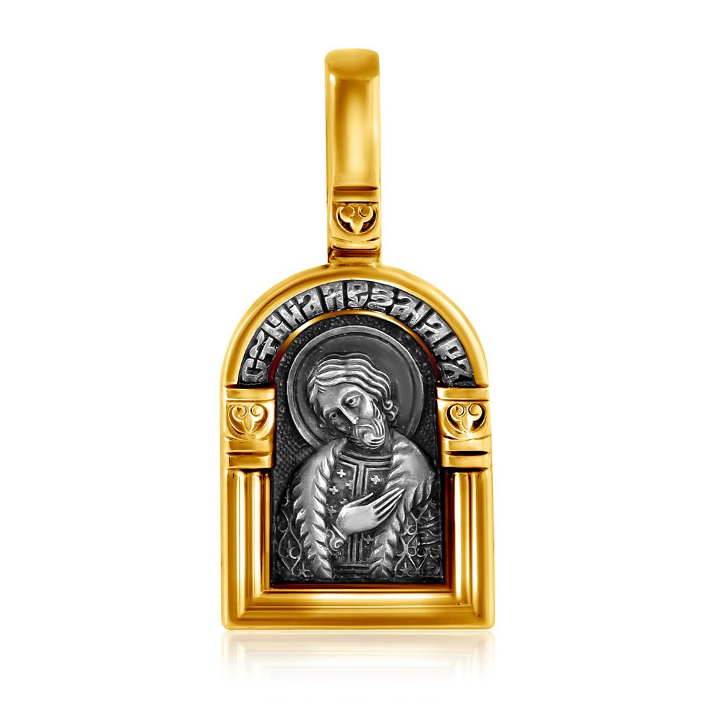 Серебряная иконка именная Александр Невский 102.108 цепочка серебряная рдс35р золочение 17