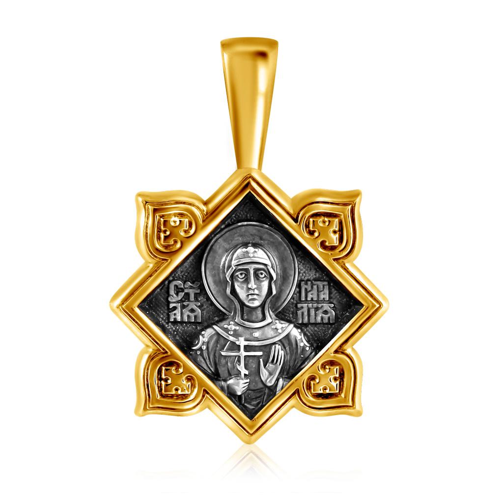 Купить со скидкой Иконка именная Святая мученица Наталия/Ангел Хранитель 102.130