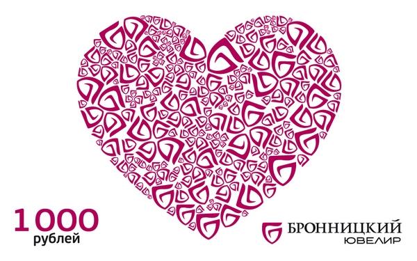 Подарочный сертификат «Бронницкий ювелир» 1000 рублей PS-BJ-1000 пуховик за 1000 рублей